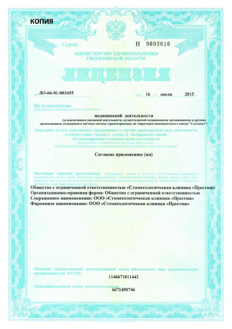 Сертификаты на главной